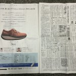産経新聞の大阪統合版に掲載されました。