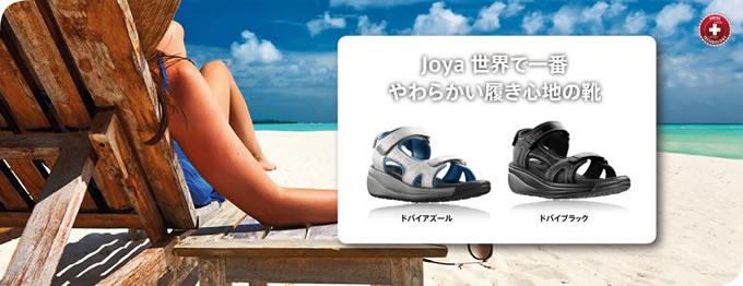 Joya Japan
